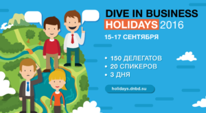 Конференция  Dive In Business Holidays 2016