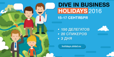 Конференция  Dive In Business Holidays 2016