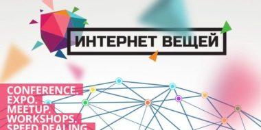 Ежегодная выставка-конференция «Интернет вещей»