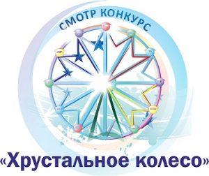 Союз Ассоциаций и партнеров индустрии развлечений объявляет о проведении Международного XVI смотра-конкурса «Хрустальное колесо» 2018 года