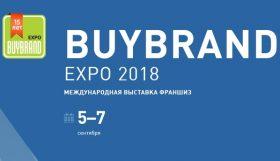 С 10 по 12 сентября 2018г. в Москве пройдет 16-я Международная выставка франшиз BUYBRAND Expo