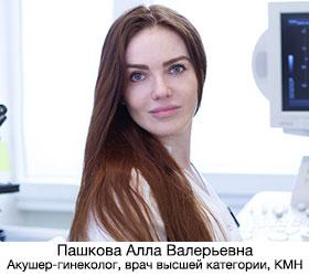 Пашкова Алла Валерьевна