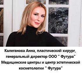 Калеганова Анна
