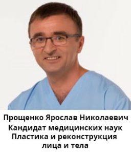 Прощенко Ярослав Николаевич