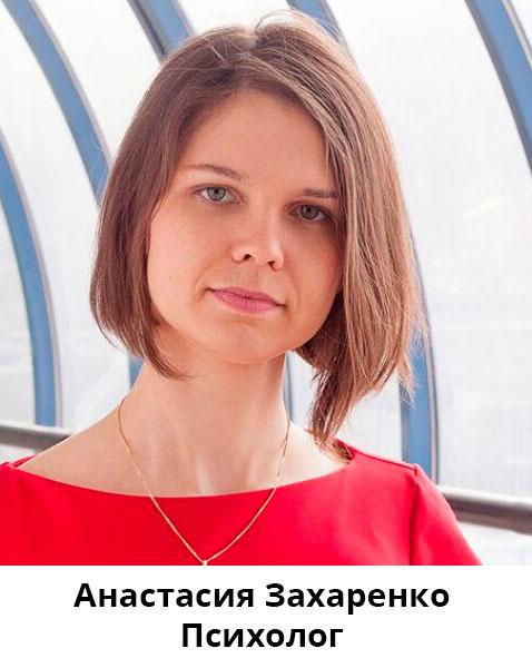 Анастасия Захаренко