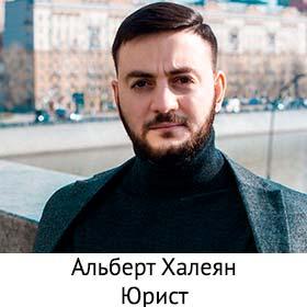 Альберт Халеян