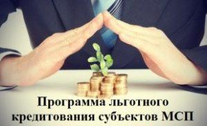 Правительство РФ поддержало предложения «ОПОРЫ РОССИИ» об изменениях в Программу 8,5