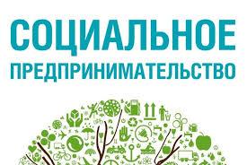 Реестр субъектов социального предпринимательства создадут до 20 декабря 2020 года