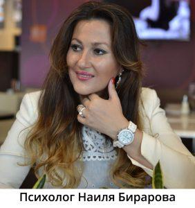 Наиля Бирарова