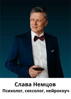 Слава Немцов