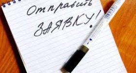 В Москве стартовал прием заявок на участие в «Акселераторе социальных проектов»