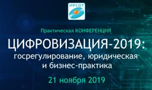 28 - 29 октября 2019 года состоится крупнейший бизнес форум с научно-практической частью «Цифровизация-2019»