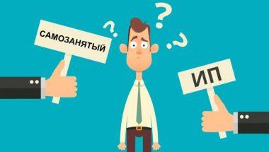 Путин одобрил распространение спецрежима для самозанятых на всю страну