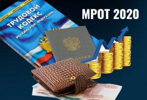 Увеличение МРОТ в2020 году