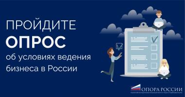 Примите участие в масштабном исследовании предпринимательского климата в России!