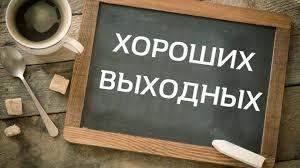 Россиян в феврале ждет короткая рабочая неделя