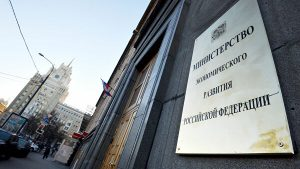 Минэкономразвития упростило требования к получателям займов МФО и гарантий РГО