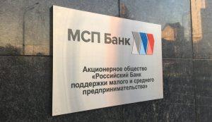 МСП Банк выдал первый кредит самозанятому предпринимателю