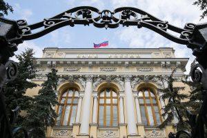 Центральный банк России объявил о новых мерах поддержки граждан и банков