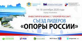 «ОПОРА РОССИИ» проведет Съезд Лидеров «ОПОРЫ РОССИИ» в Ульяновске