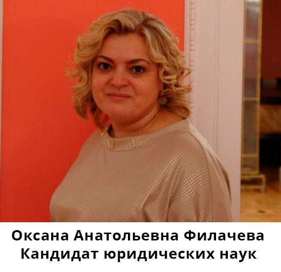 Филачева Оксана Анатольевна