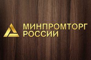 Минпромторг поддержал предложение «ОПОРЫ РОССИИ» увеличить пороги по обороту и численности МСП