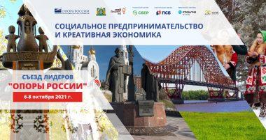 «ОПОРА РОССИИ» проведет XX Юбилейный Съезд Лидеров в Ханты-Мансийске