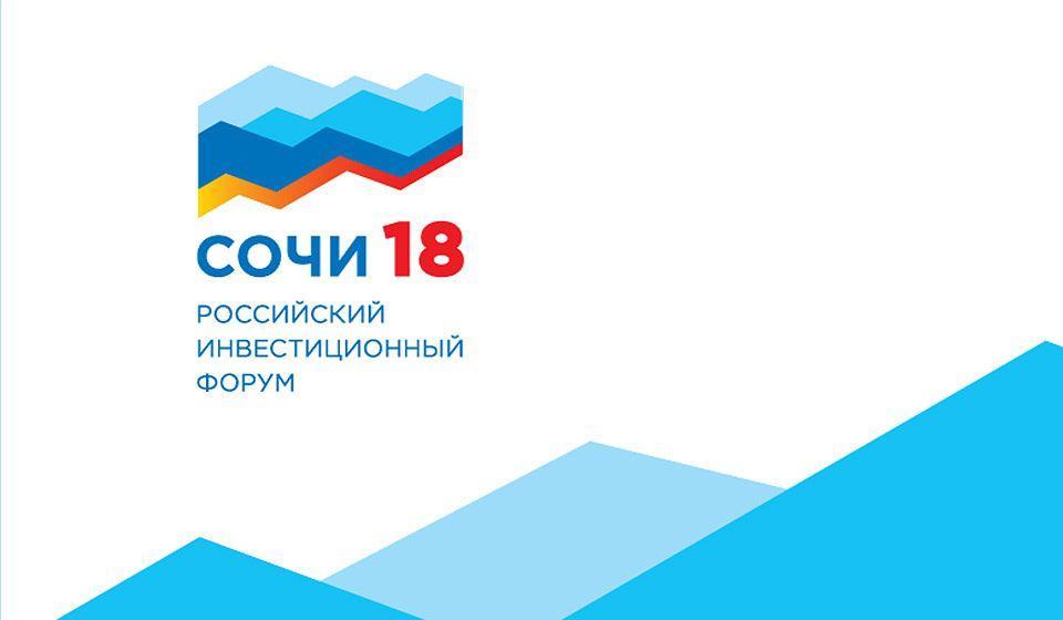 В Сочи состоится Российский инвестиционный форум